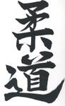 Judo_jap